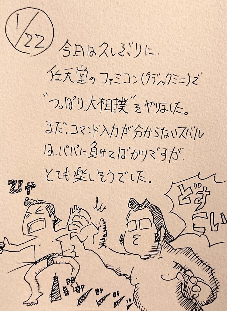 f:id:onokoji007:20190122221930j:plain
