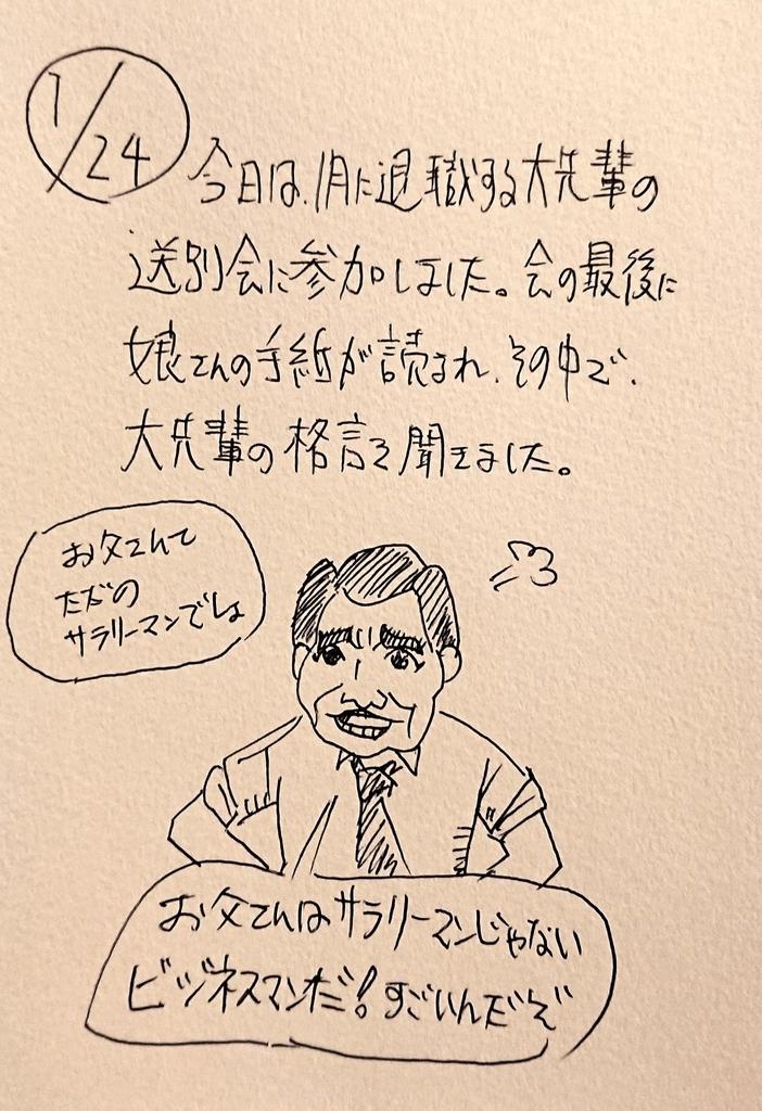 f:id:onokoji007:20190124223326j:plain