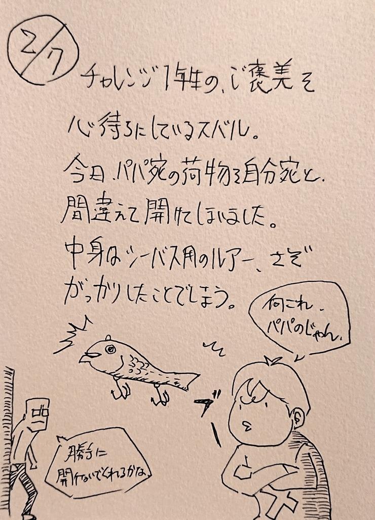 f:id:onokoji007:20190207225132j:plain