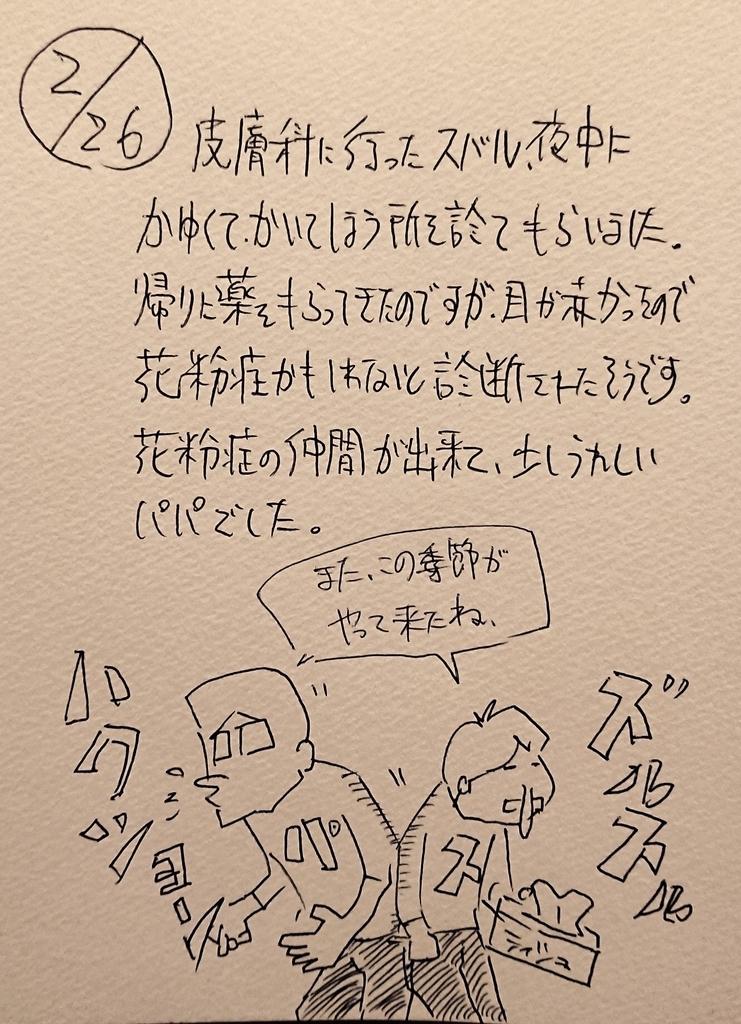 f:id:onokoji007:20190226215149j:plain