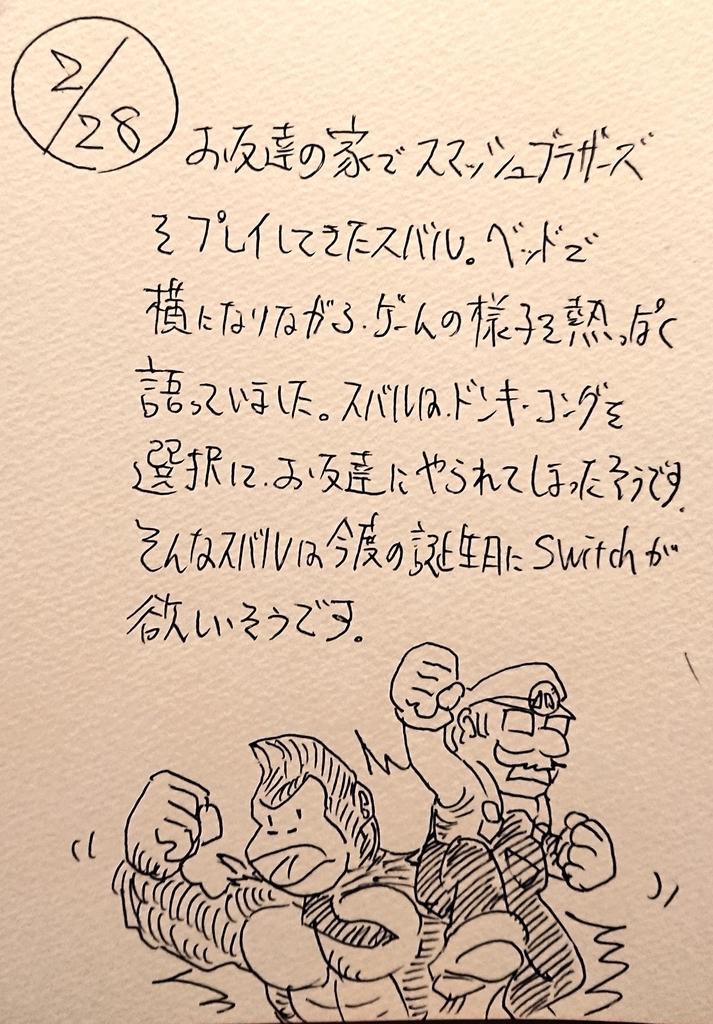 f:id:onokoji007:20190228222858j:plain