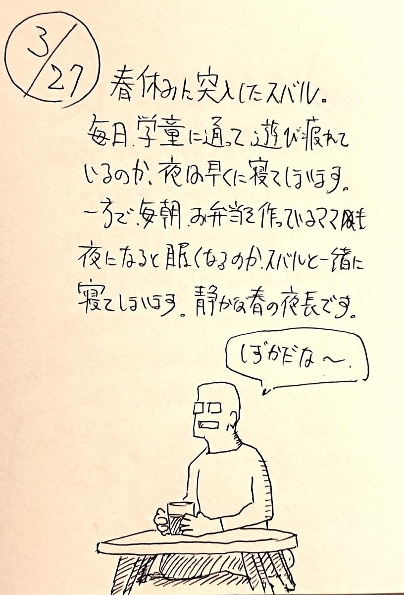 f:id:onokoji007:20190327213824j:plain