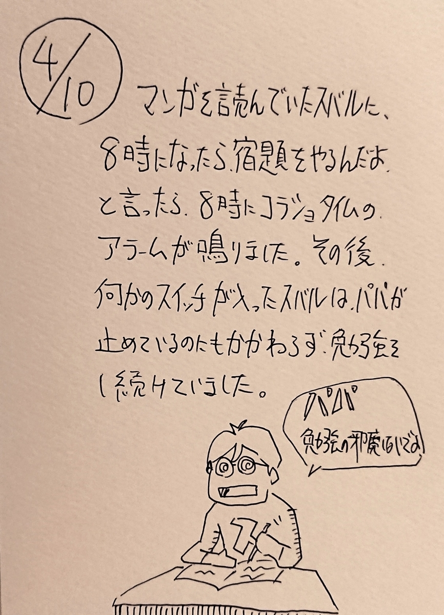 f:id:onokoji007:20190410220010j:plain