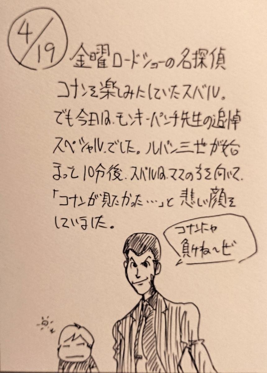f:id:onokoji007:20190420000934j:plain