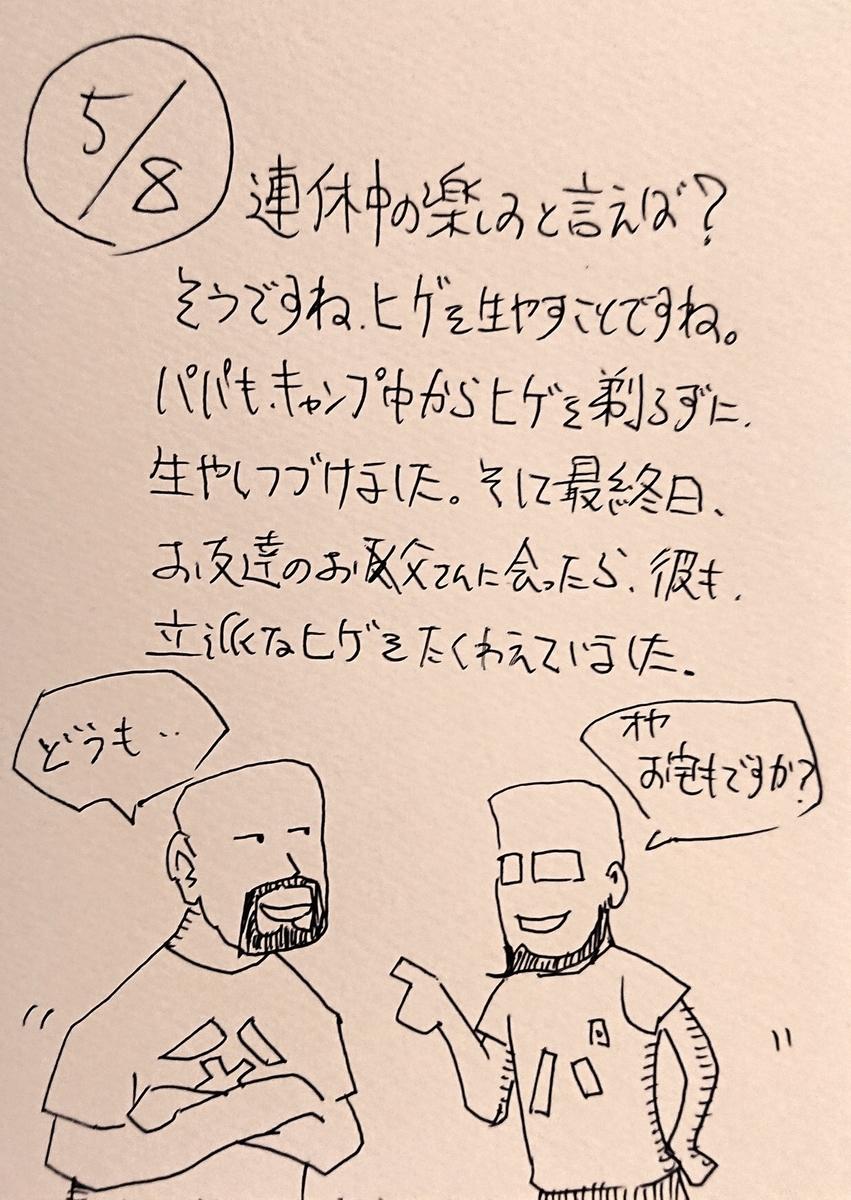 f:id:onokoji007:20190508224601j:plain