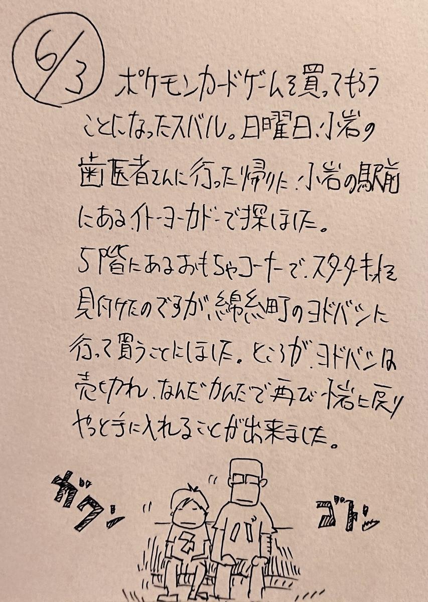 f:id:onokoji007:20190603223845j:plain