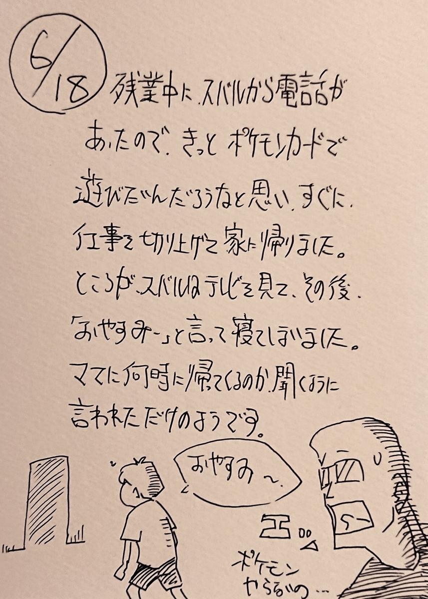 f:id:onokoji007:20190618223845j:plain