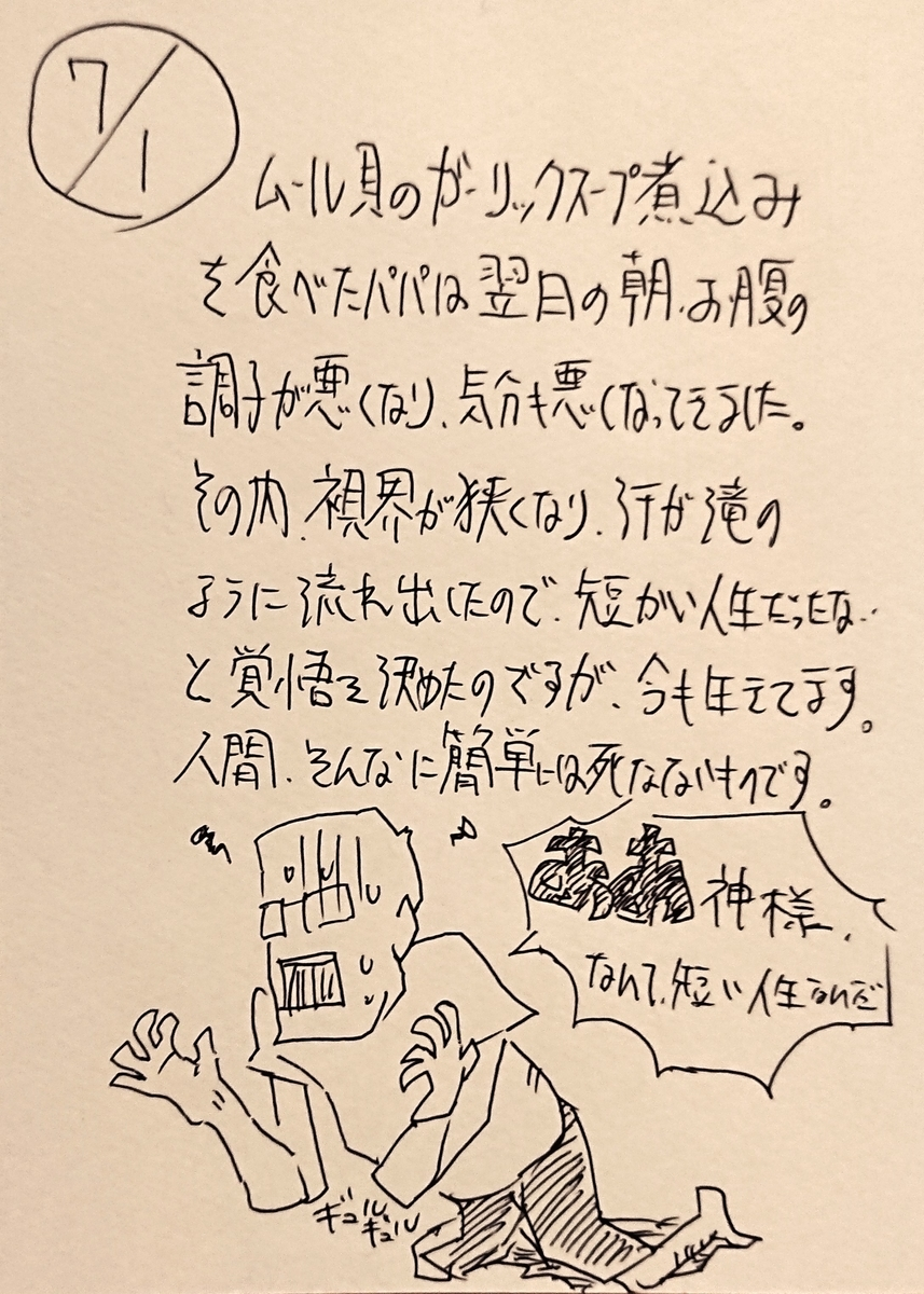 f:id:onokoji007:20190701223220j:plain