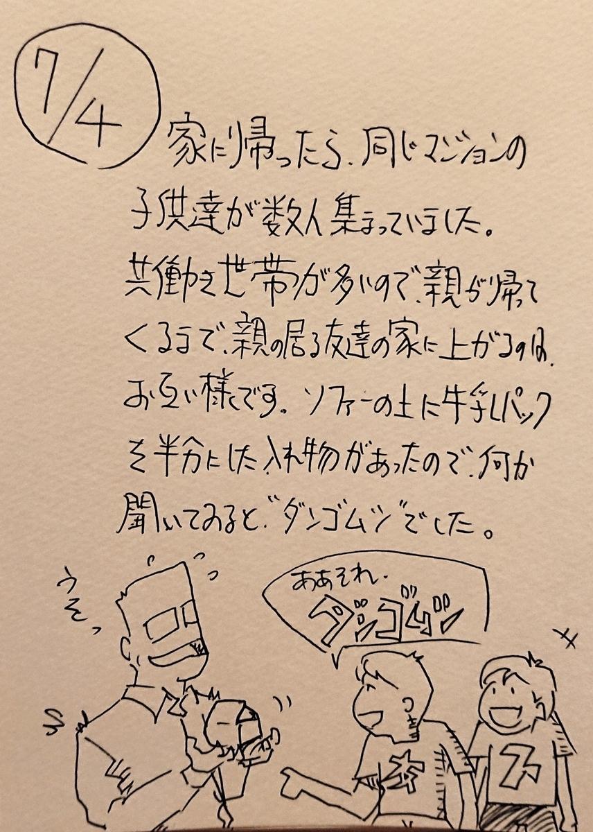 f:id:onokoji007:20190704222745j:plain
