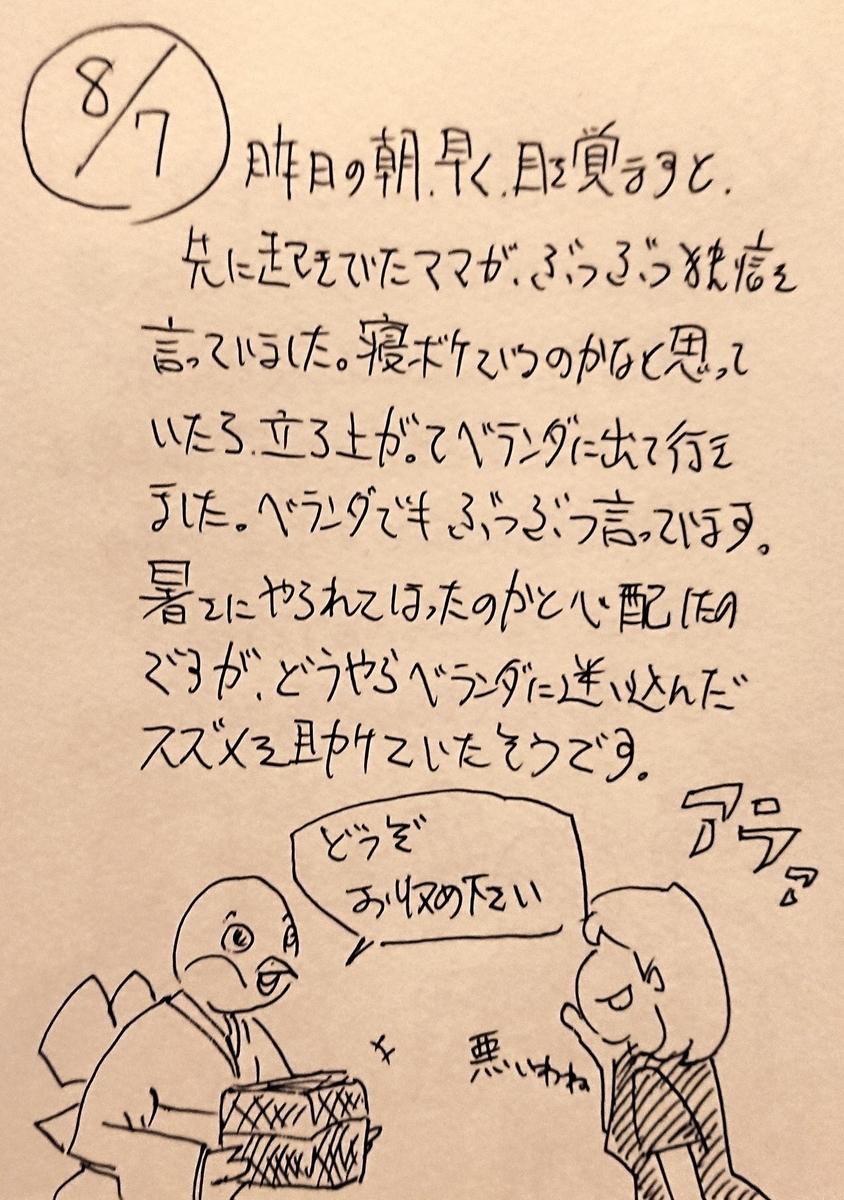 f:id:onokoji007:20190807224656j:plain