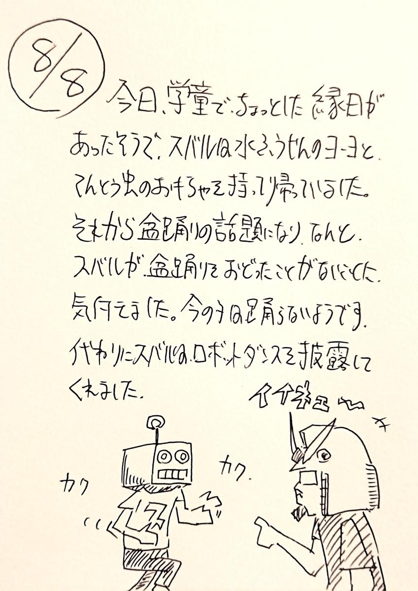 f:id:onokoji007:20190808220615j:plain