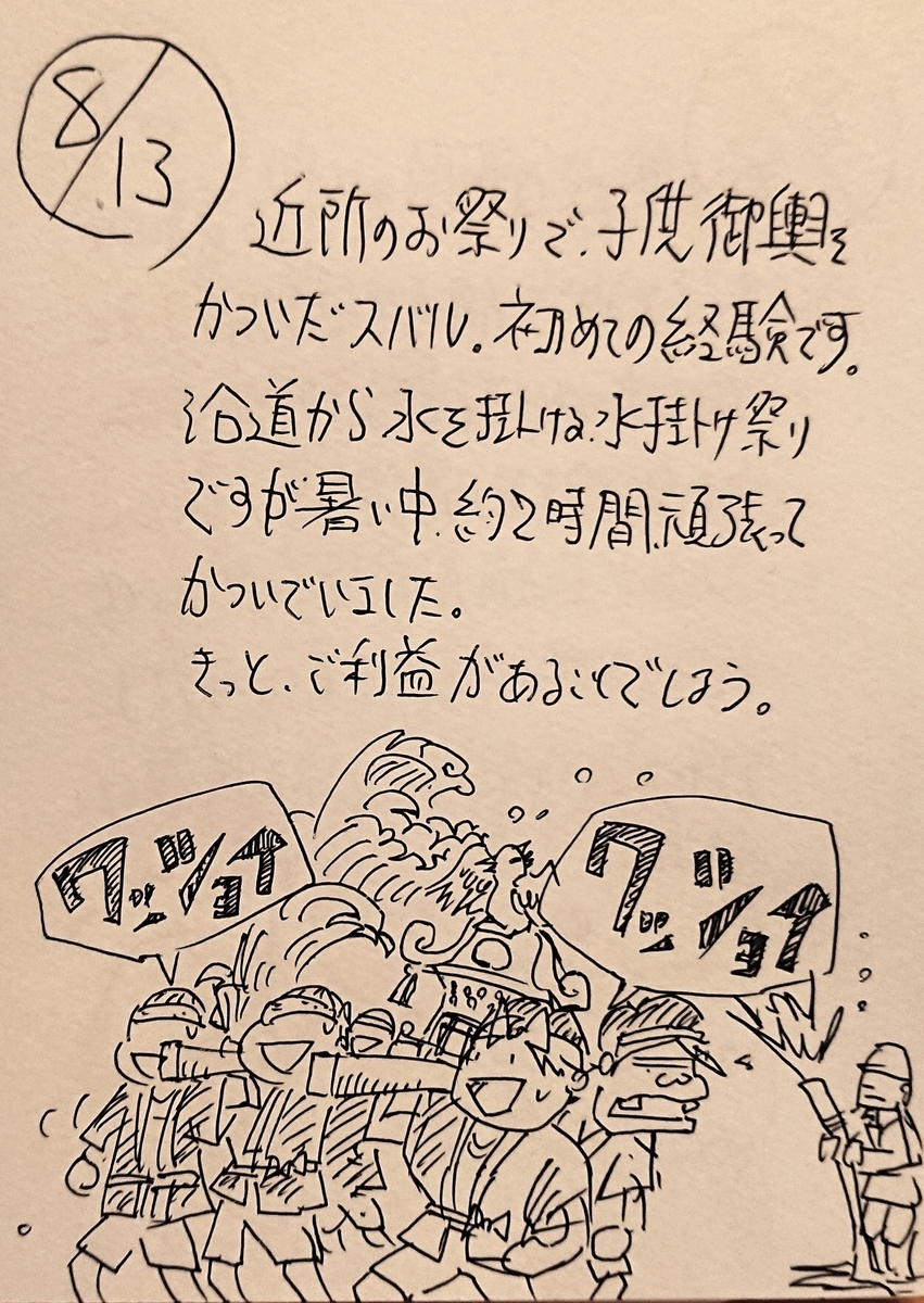 f:id:onokoji007:20190813222729j:plain
