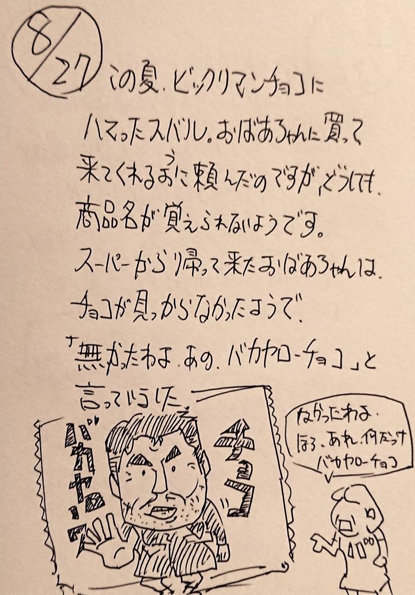 f:id:onokoji007:20190827225012j:plain