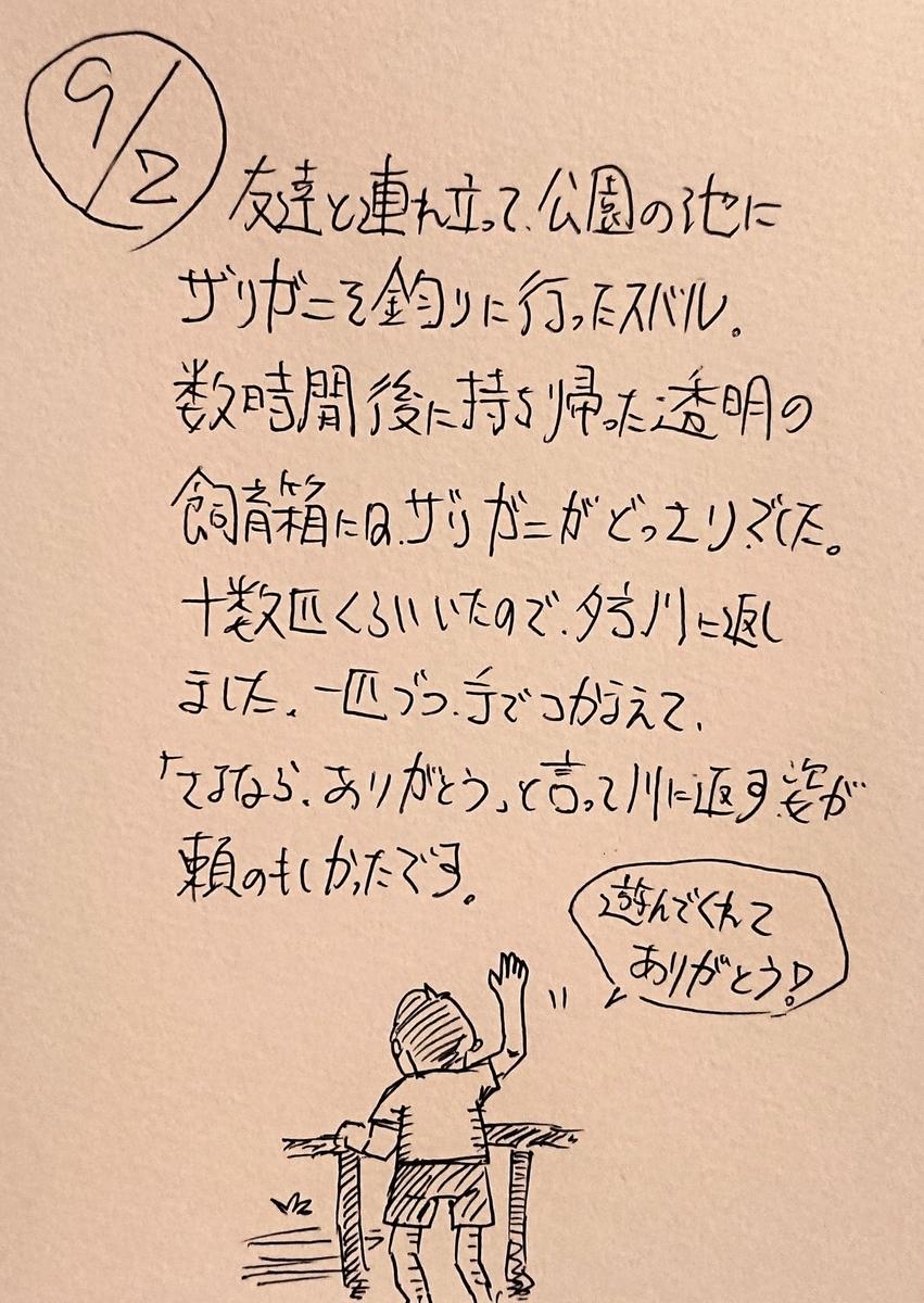f:id:onokoji007:20190902212845j:plain