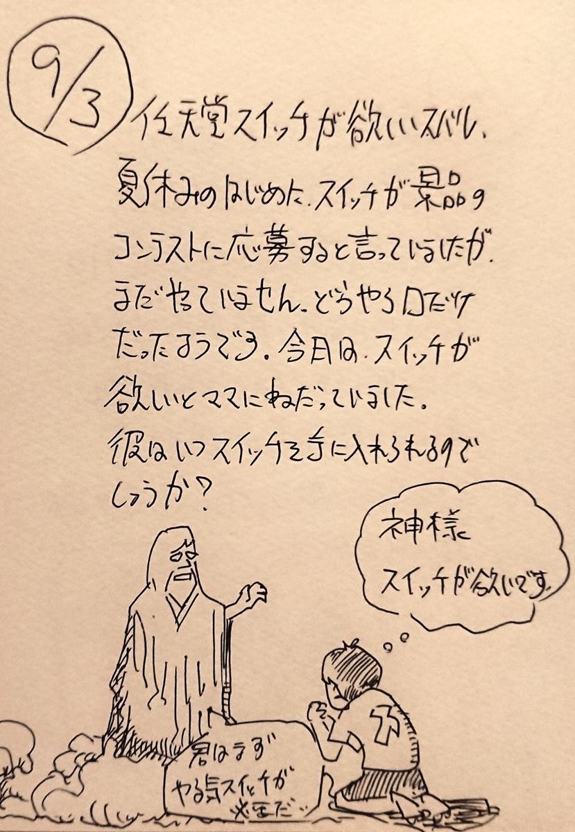 f:id:onokoji007:20190903215341j:plain