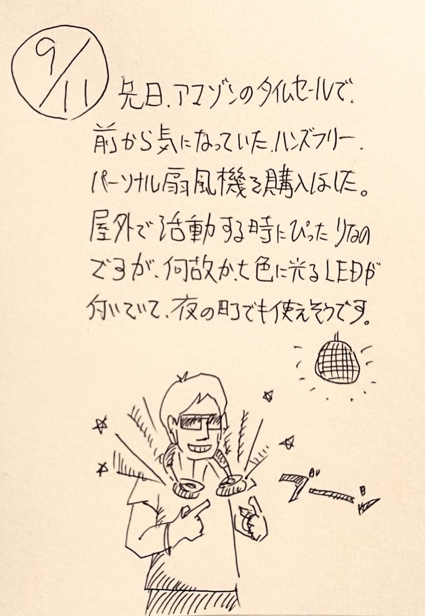 f:id:onokoji007:20190911213300j:plain