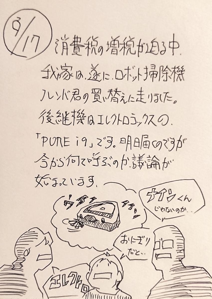 f:id:onokoji007:20190917220407j:plain