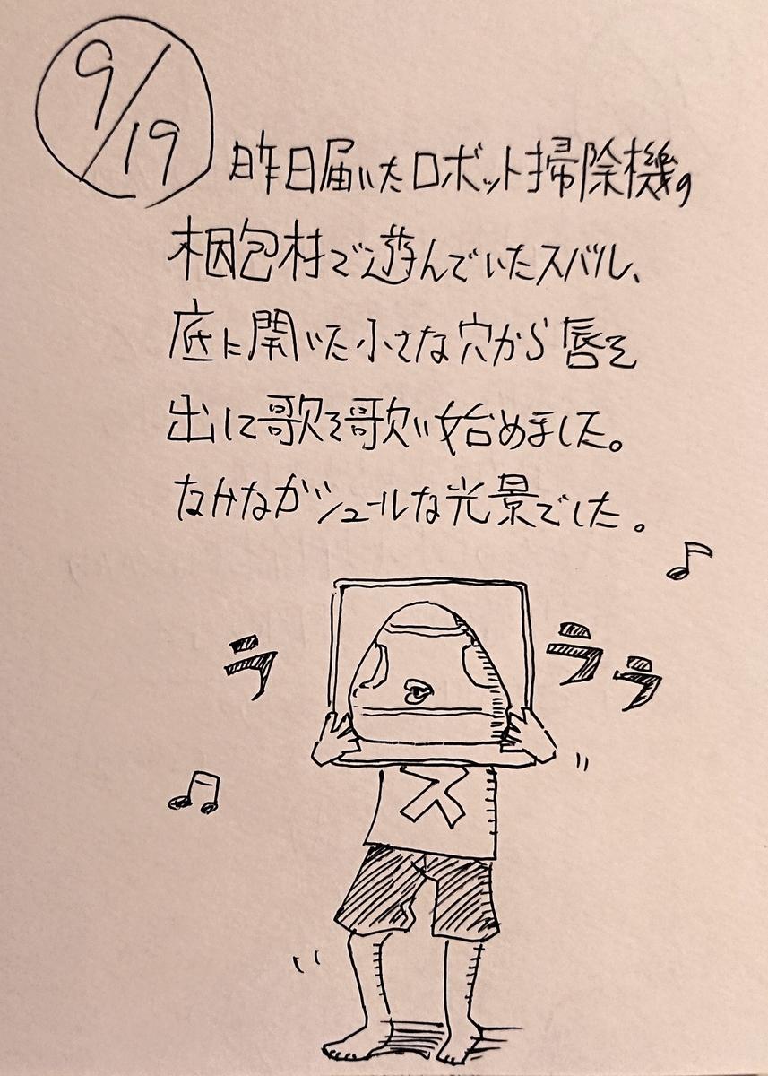 f:id:onokoji007:20190919215642j:plain