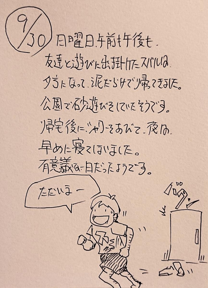 f:id:onokoji007:20190930215412j:plain