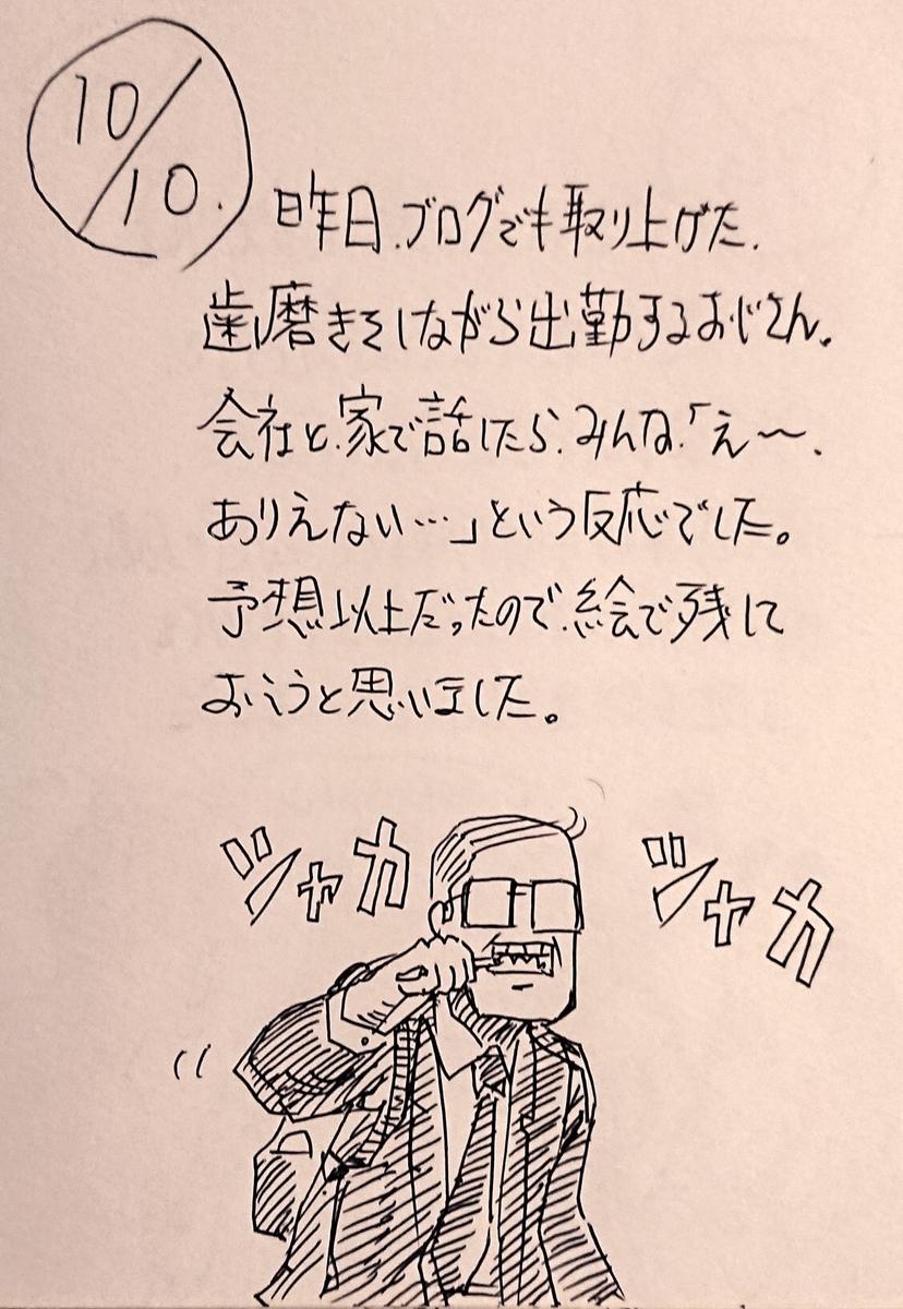 f:id:onokoji007:20191010221832j:plain