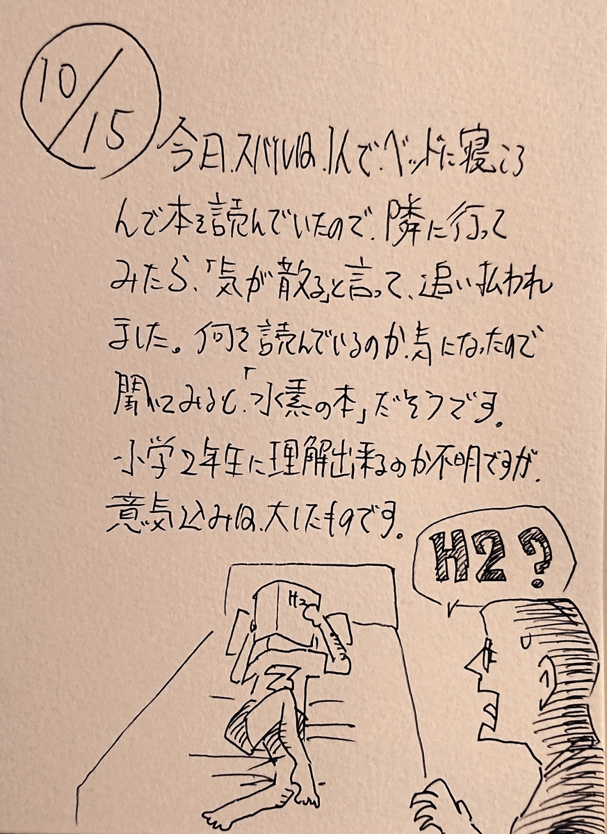 f:id:onokoji007:20191015222700j:plain