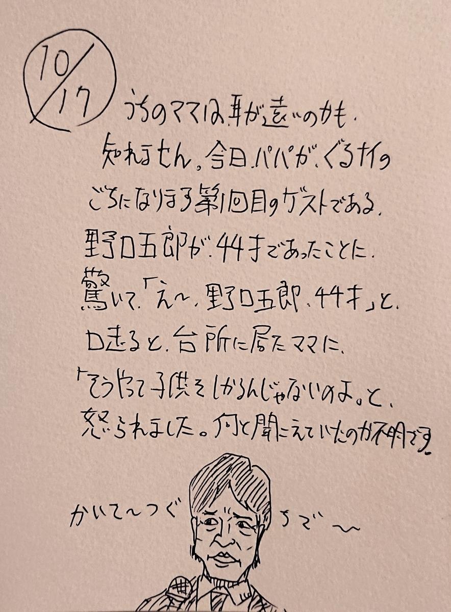 f:id:onokoji007:20191017213434j:plain