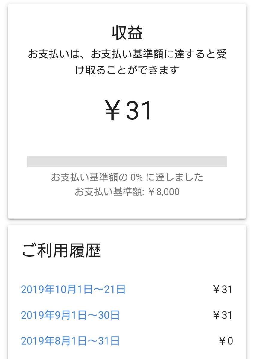 f:id:onokoji007:20191022114538j:plain