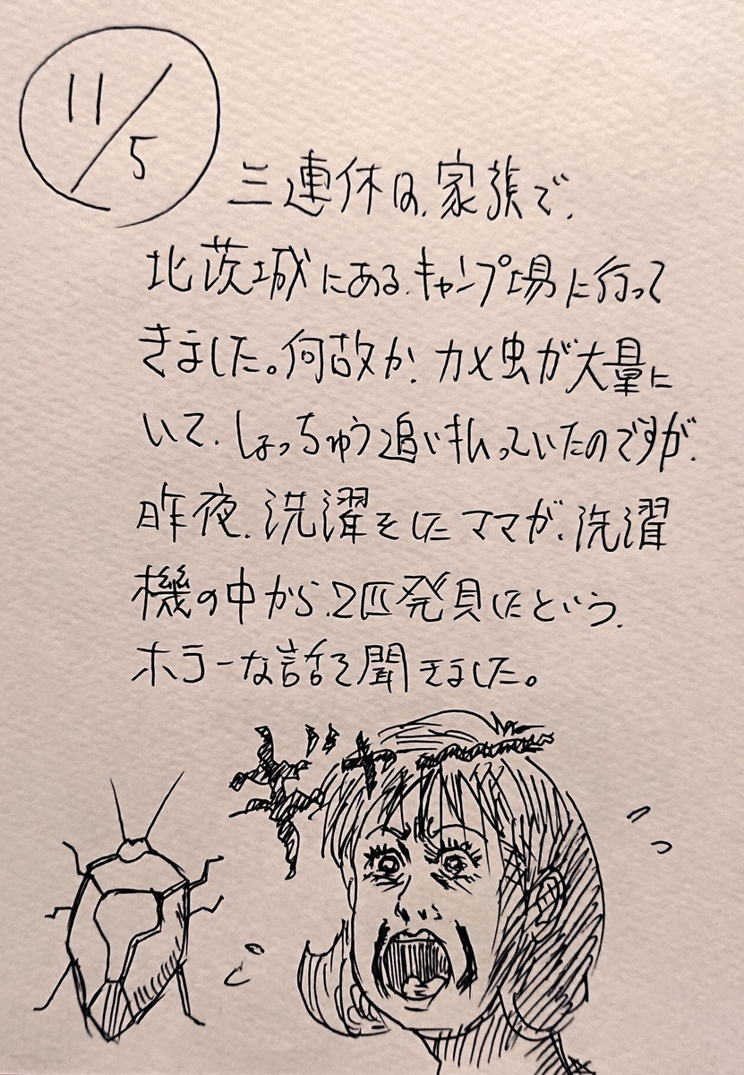 f:id:onokoji007:20191105224105j:plain