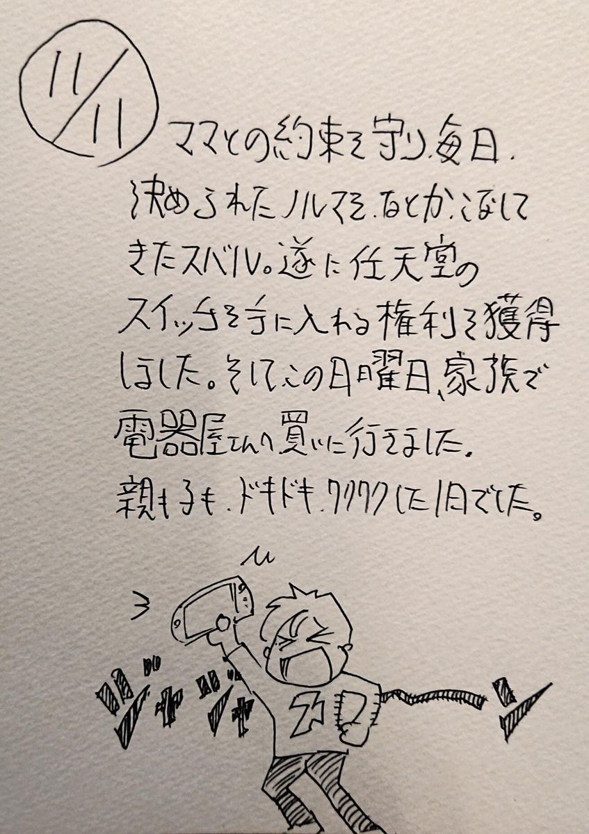 f:id:onokoji007:20191111225612j:plain