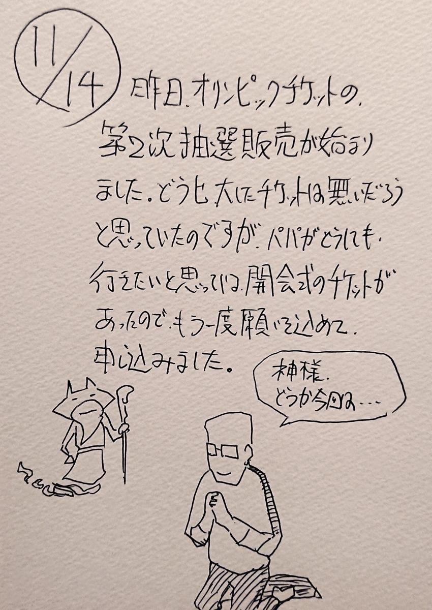f:id:onokoji007:20191114214151j:plain