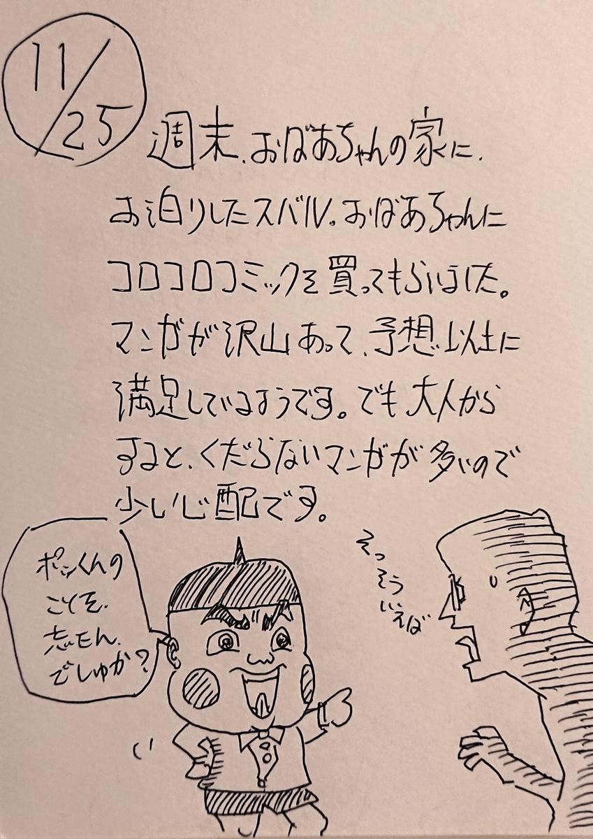 f:id:onokoji007:20191125221503j:plain