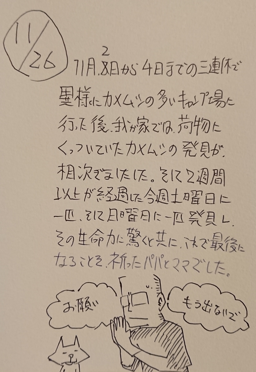 f:id:onokoji007:20191126222831j:plain