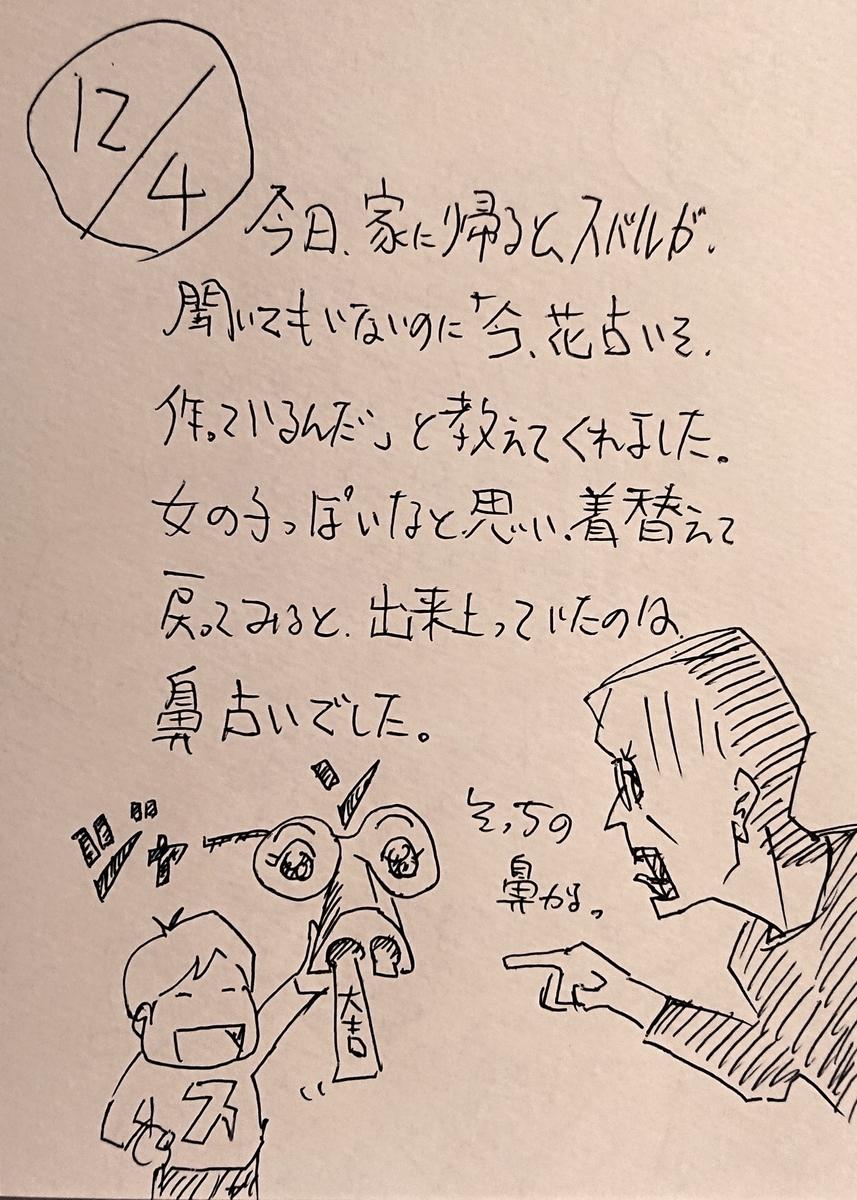 f:id:onokoji007:20191204222158j:plain