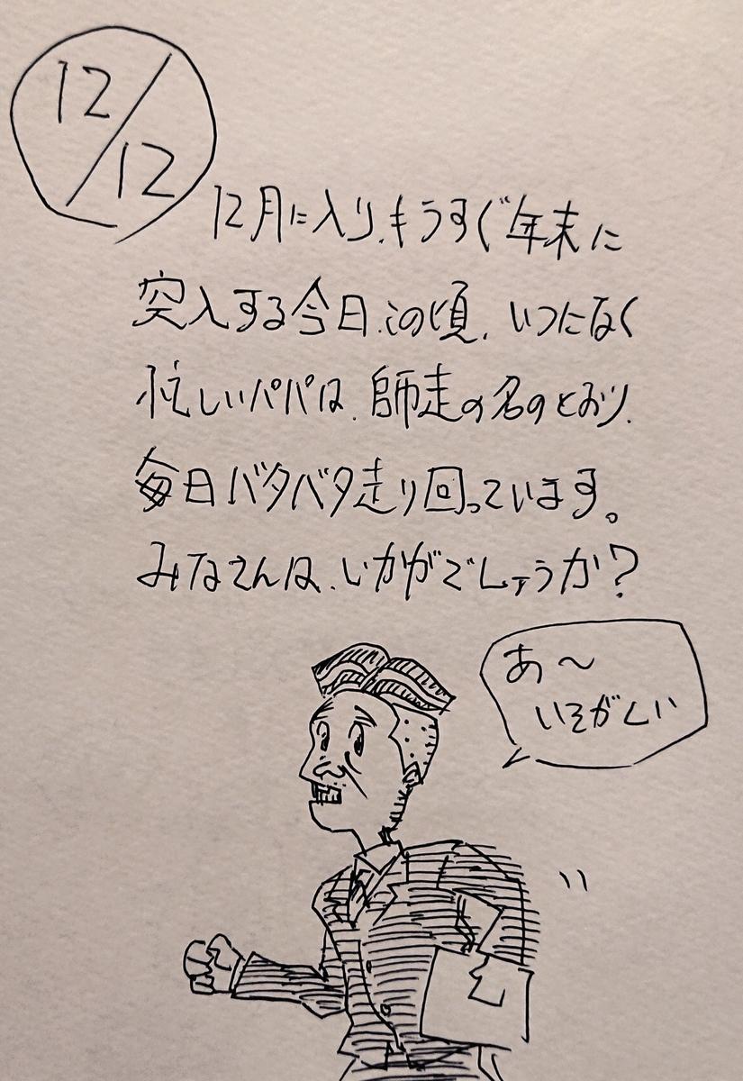 f:id:onokoji007:20191212233046j:plain