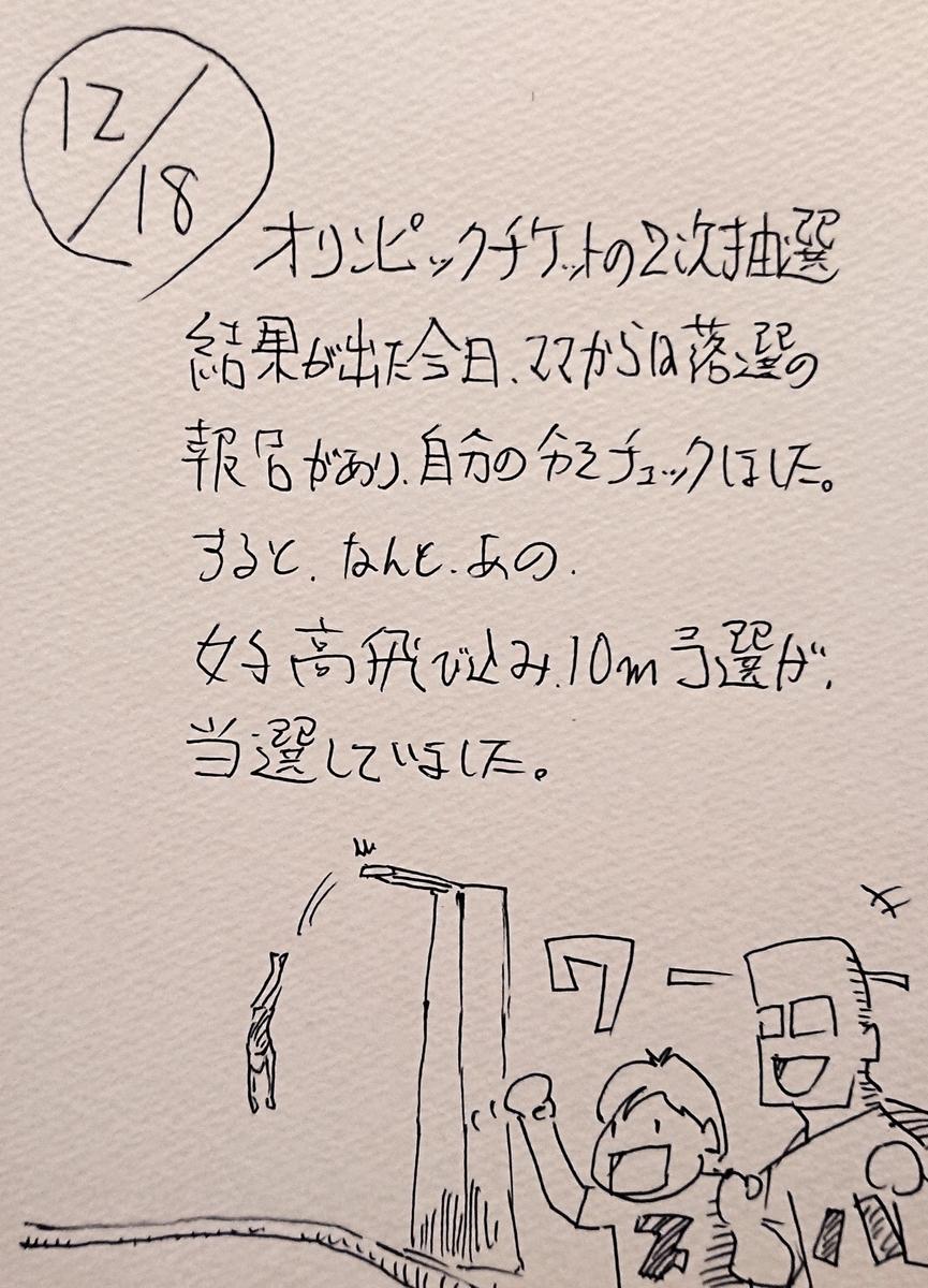 f:id:onokoji007:20191218223617j:plain