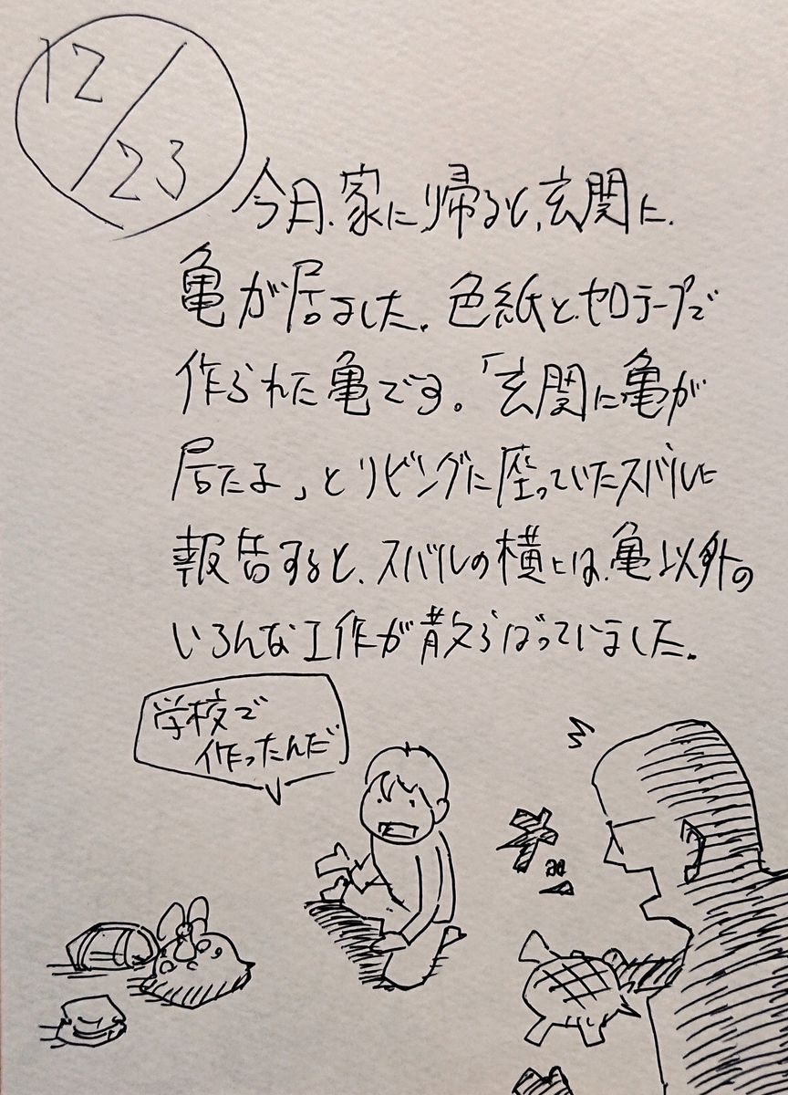 f:id:onokoji007:20191223221711j:plain