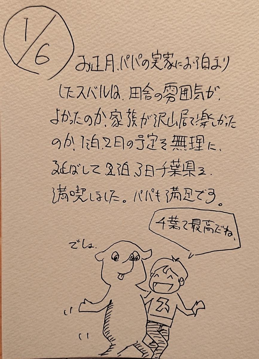 f:id:onokoji007:20200106220514j:plain