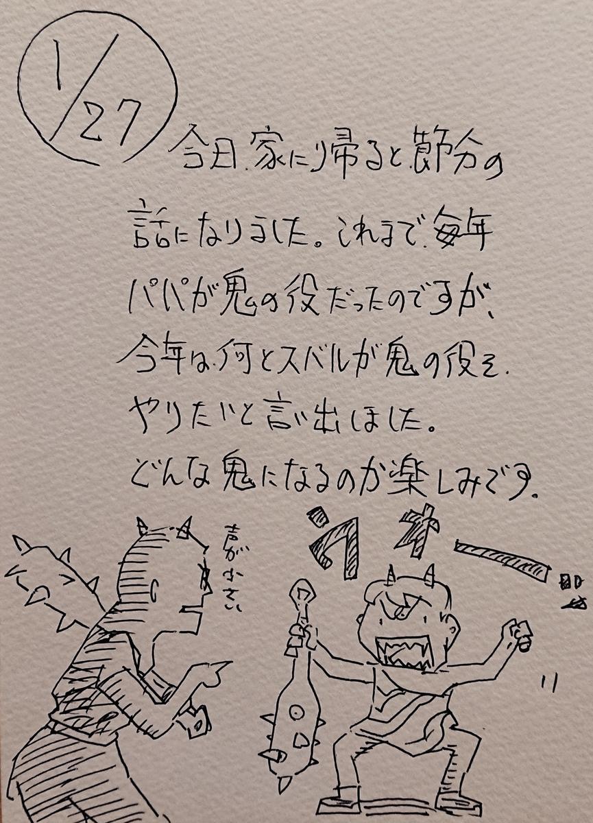 f:id:onokoji007:20200127221005j:plain