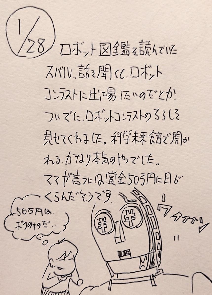 f:id:onokoji007:20200128221456j:plain