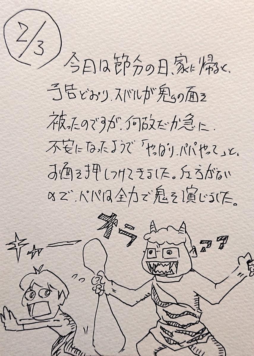 f:id:onokoji007:20200203222606j:plain