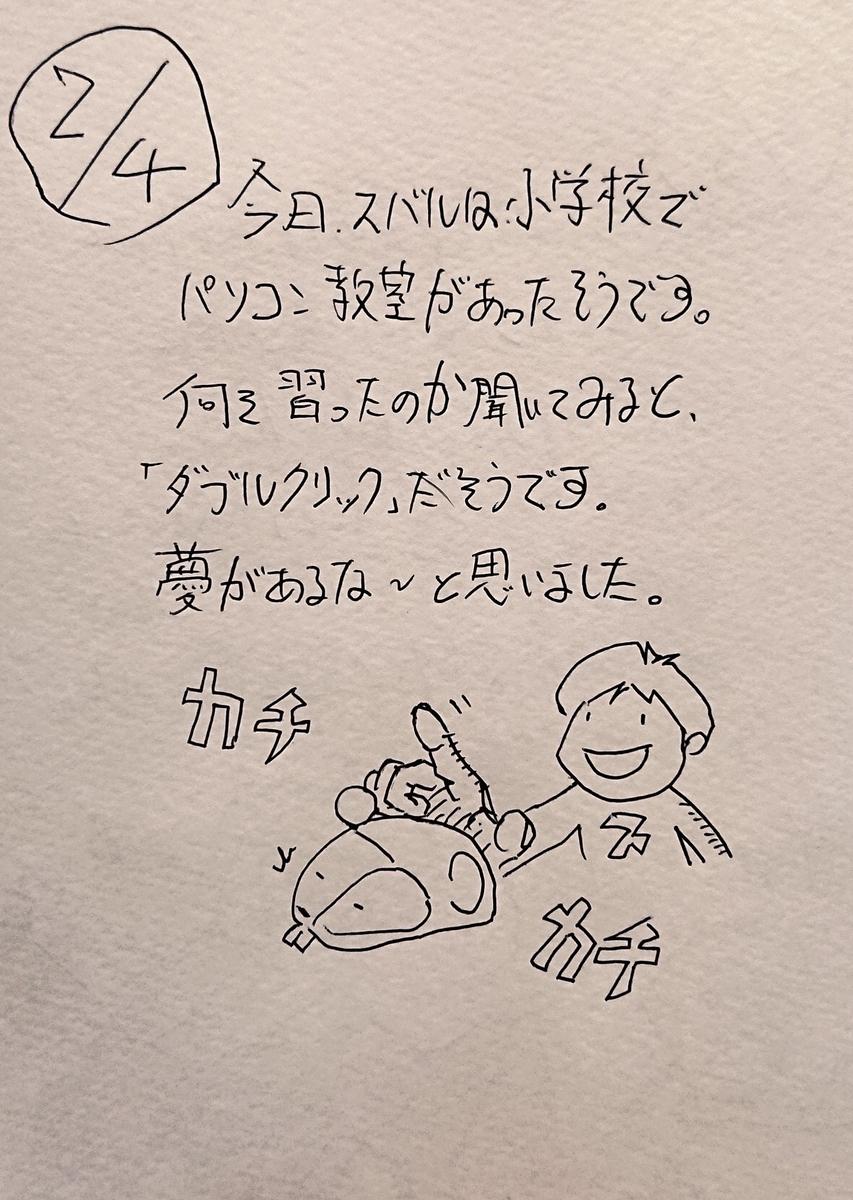 f:id:onokoji007:20200204221833j:plain
