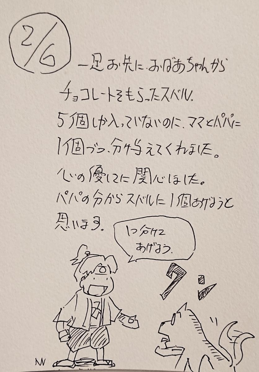 f:id:onokoji007:20200206222233j:plain