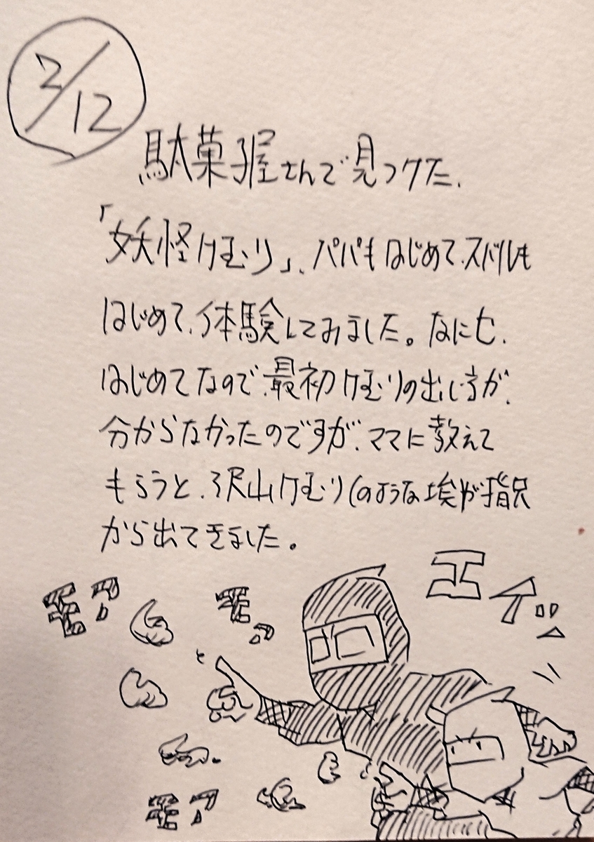 f:id:onokoji007:20200212222542j:plain