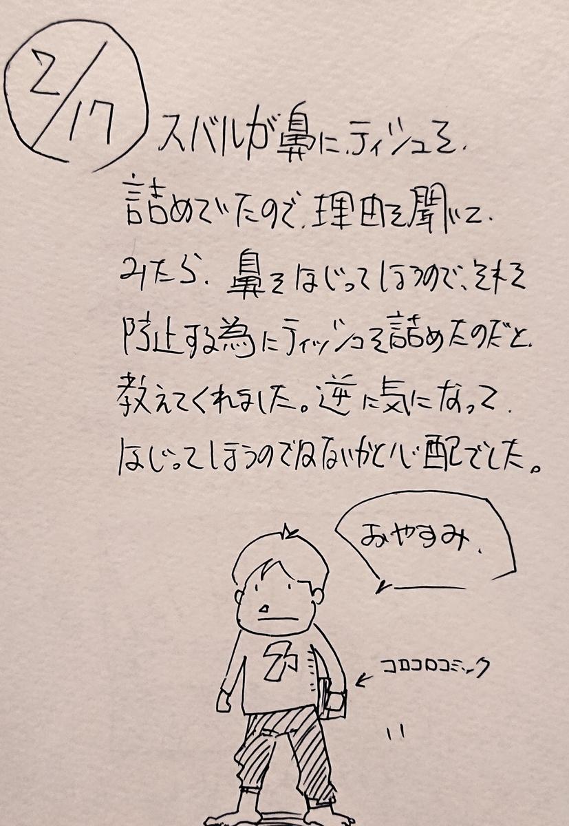 f:id:onokoji007:20200217221611j:plain