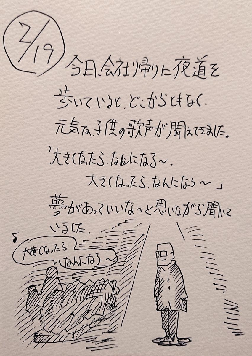 f:id:onokoji007:20200219220902j:plain