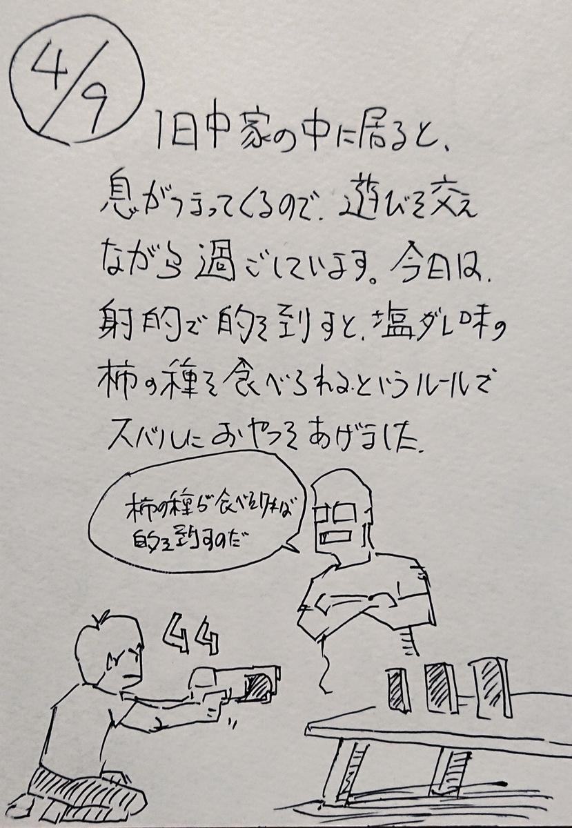f:id:onokoji007:20200409230531j:plain