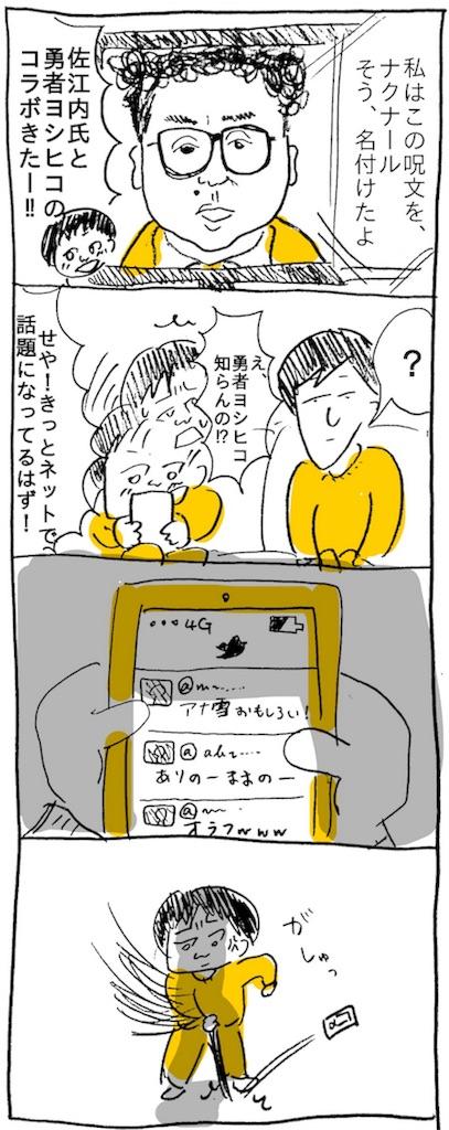 f:id:onoooshi:20170305200331j:image
