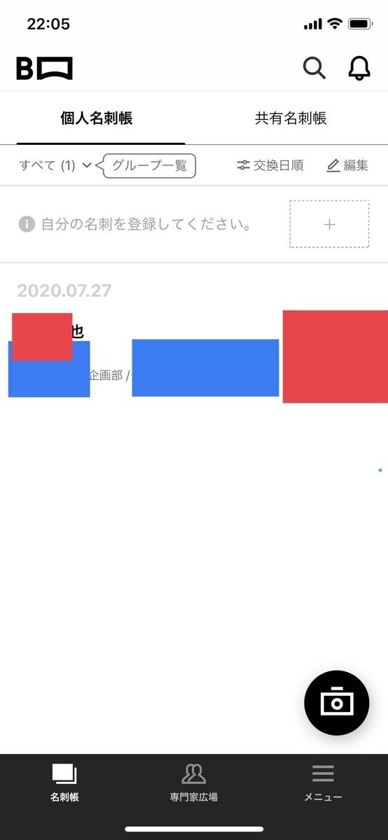 f:id:onopigeon:20200727233235j:plain