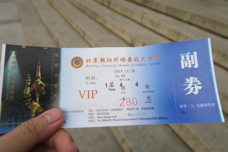 中国雑技団 チケット