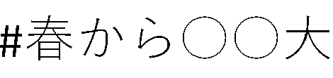 f:id:onotaku75:20170309192542p:plain